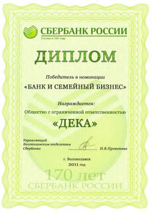 ООО Дека, Сбербанк России, номинация, банк и семейный бизнес, победитель