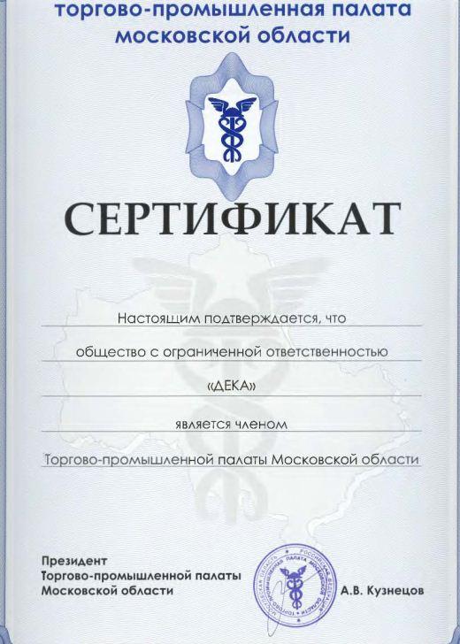 ООО Дека, сертификат, Торгово-промышленная палата, Московская область, президент