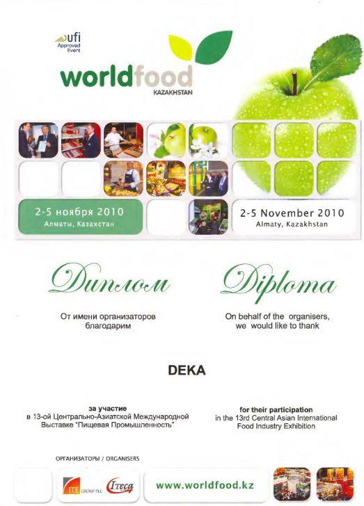 ООО Дека, Алматы, 13-я Центрально- Азиатская Международная выставка, пищевая промышленность, Казахстан, выставочный центр