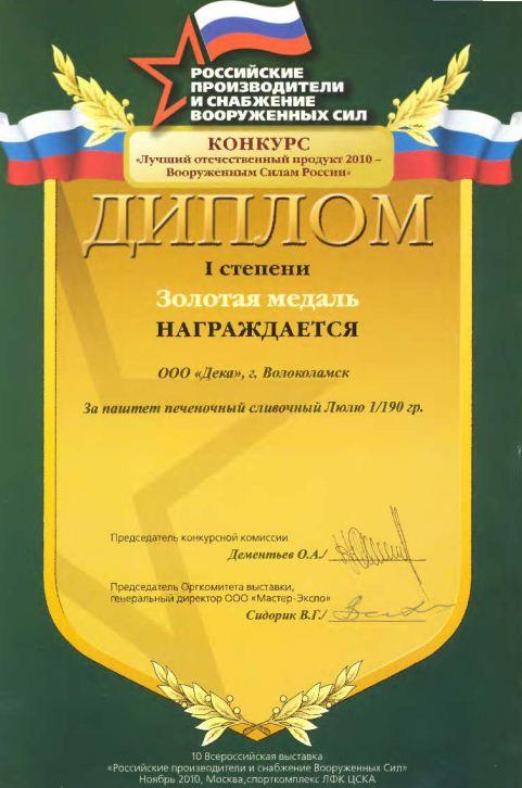 ООО Дека, Волоколамск, лучший отечественный продукт, вооруженные силы, Россия, сливочный паштет, Люлю, диплом, золотая медаль