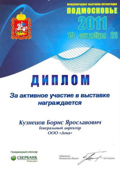 ООО Дека, Кузнецов Борис Ярославович, Международная выставка – презентация 2011