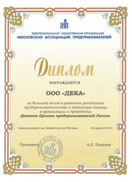 ООО «Дека», диплом, Московская Ассоциация Предпринимателей, вклад, помощь в организации, Деловой Прием предпринимателей России