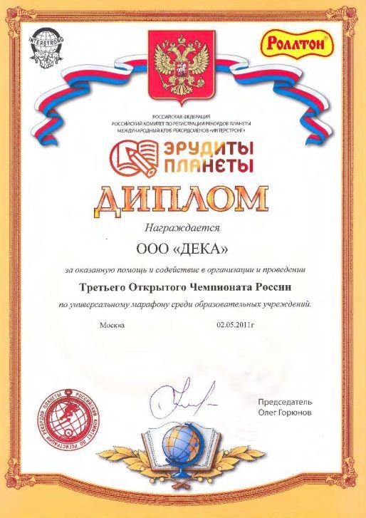 ООО «Дека», диплом, Комитет по регистрации рекордов планеты, Международный клуб рекордсменов « Интерстронг», открытый чемпионат