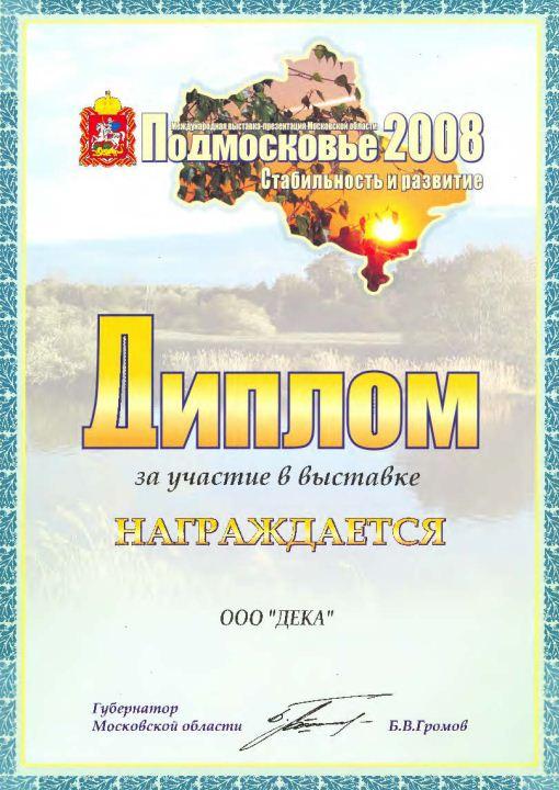 ООО «Дека», диплом, выставка, «Подмосковье – 2008»