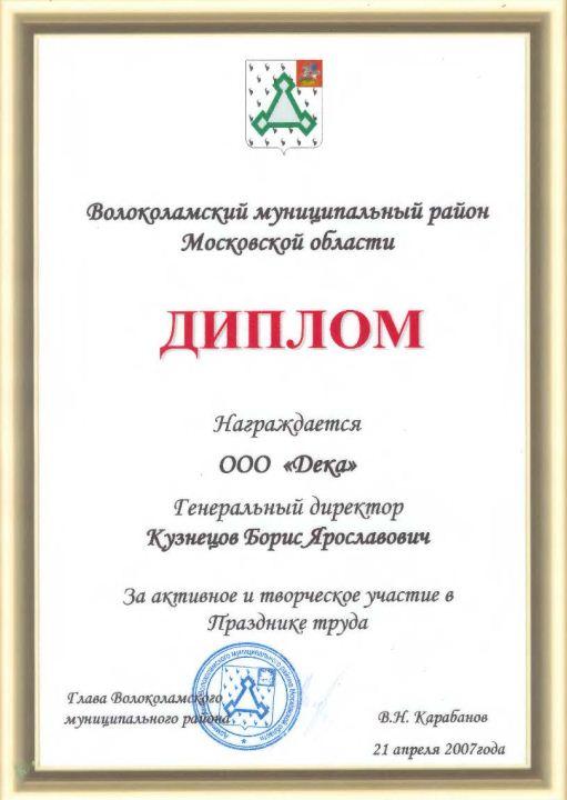 ООО «Дека», диплом, Глава Волоколамского района, Праздник труда, Московская область