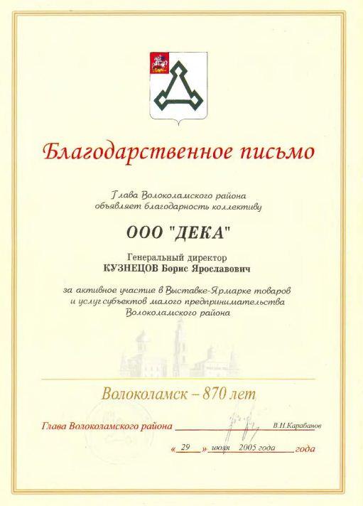 ООО «Дека», благодарственное   письмо, Глава Волоколамского района, выставка-ярмарка, товары и услуги