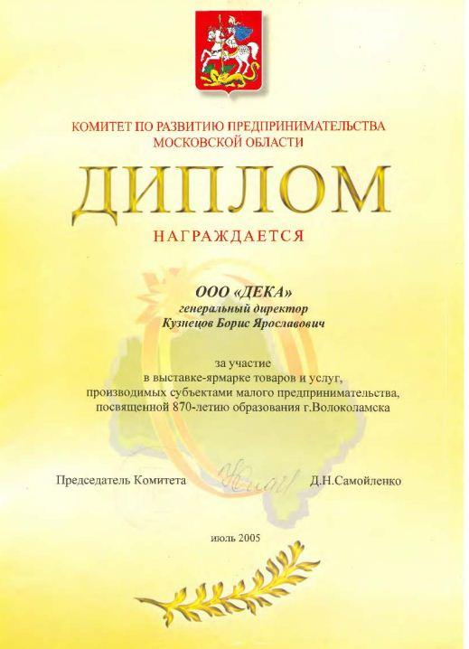 ООО «Дека», Кузнецов Борис Ярославович, диплом, выставка-ярмарка, г. Волоколамск