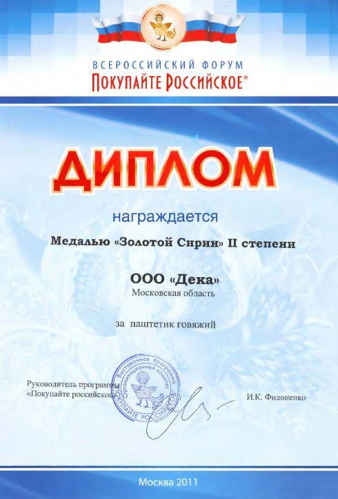 ООО «Дека», диплом, медаль «Золотой Сирин» II степени, паштетик говяжий, покупайте российское