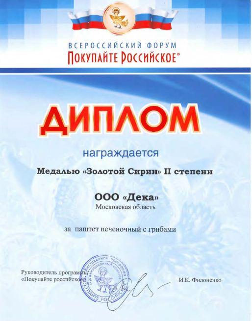 ООО «Дека», диплом, медаль «Золотой Сирин» II степени, паштет печеночный с грибами, покупайте российское, Московская область