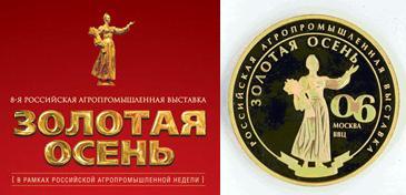 ООО «Дека», «Золотая осень 2006», 8-я Российская агропромышленная выставка, медаль бронзовая, паштет, выставка
