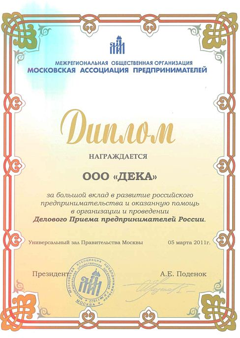ООО Дека, Правительство Москвы, предприниматели России, вклад, диплом