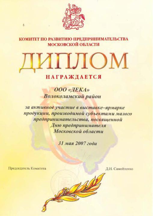 ООО Дека, выставка, ярмарка, День предпринимателя, паштет, продукция, диплом